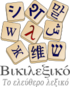 Greek wiktionary logo.png